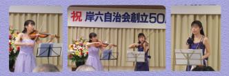 岸六自治会創立50周年を祝う会でコンサート
