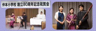 仲本小学校創立80周年記念祝賀会でコンサート