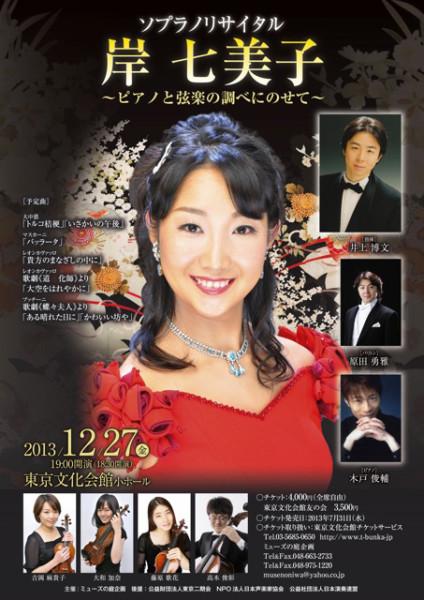 岸七美子さんのコンサートチラシ